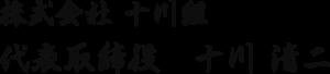 株式会社十川組 代表取締役 十川 清二